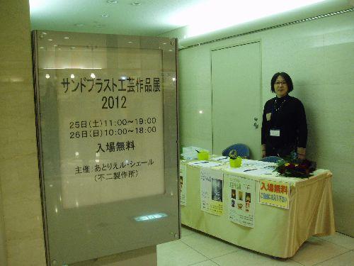 20120225-船堀作品展.jpg